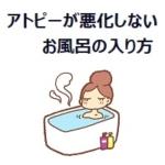 アトピーが悪化しない、かゆくならないお風呂の入り方とは?入浴って必要?
