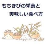 もちきびを美味しく食べるレシピは?もちきびの秘めた栄養