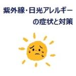 日光・紫外線アレルギーの症状は?検査はできる?薬、日焼け止めでの対策を!