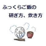 美味しいふっくらご飯の研ぎ方&炊き方は?お米の味が断然違う!簡単レシピとは?