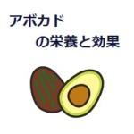 栄養価が高いアボカドのカロリーの心配は?切り方や食べ方も紹介!!