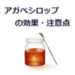 低GI糖質アガベシロップで、気にせず糖が摂れる!副作用が危険!?