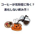 コーヒーで花粉症、アトピーが緩和!悪化しない飲み方とコーヒーの効果!