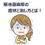 子供に多い寒冷蕁麻疹の原因と治し方は?症状を把握して今すぐ対策を!!