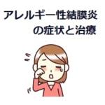 アレルギー性結膜炎の症状と治療は?うつるから注意?目やにや目のかゆみが!