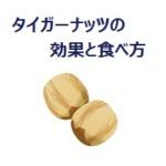 アンチエイジングができるタイガーナッツの効果は?タイプ別食べ方の紹介!