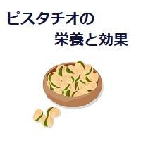 202.pistachio