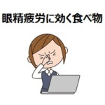 目にいい食べ物と眼精疲労対策法とは?疲れ目による肩こりや頭痛を解消!