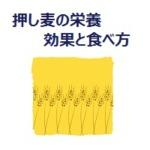 押し麦は便秘やダイエットに効果的?押し麦の栄養を徹底解析
