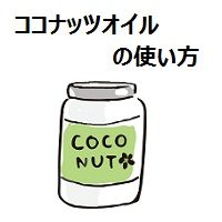 075.coconut
