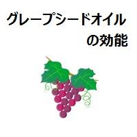 107.grape-seed