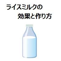 119.rice-milk