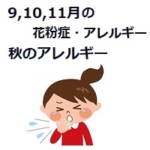 9月,10月,11月のアレルギー・花粉症の原因は?鼻水、目のかゆみ、くしゃみの症状が!