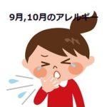 9月、10月、11月のアレルギー・花粉症の原因は?鼻水、目のかゆみ、くしゃみの症状が!