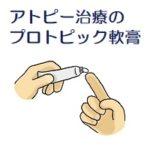 顔アトピー用プロトピック軟膏の副作用がヤバい!効果と使い方は?かゆみとニキビの心配も!