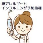 卵アレルギーでもインフルエンザ予防接種はできるの?赤ちゃん、子供、大人で違いはある?
