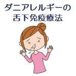 舌下免疫療法でのダニアレルギー治療の費用と効果は?副作用はある?子供は受けられるのか?