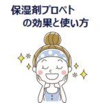 プロペトは唇、顔に保湿効果絶大!赤ちゃんも使用できる。日焼けNGなの?白色ワセリンとの違いも!