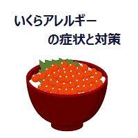 246.salmon-roe-00