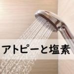 アトピー悪化は塩素のせい?お風呂の塩素除去はビタミンCとシャワーヘッドで!