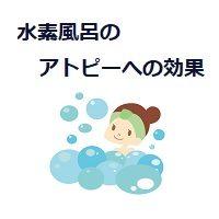 262.hydrogen-bath-00
