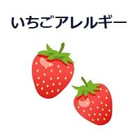 271.strawberry-allergy-00