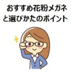 花粉メガネは効果大!おすすめは?おしゃれ・度付き対応もあり!