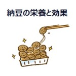 納豆の栄養と効果は?栄養素を効果的に摂る方法も!加熱はNG?