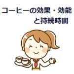 コーヒーの効果・効能と持続時間は?高血圧やダイエットにも!