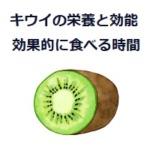 キウイの栄養素と効果・効能とは?食べる時間とカロリーを要チェック!