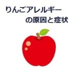 りんごアレルギーの原因と症状は?加熱すると平気?かゆみや腹痛が起きることも!