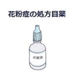 花粉症の処方薬・目薬の強さと選び方は?防腐剤フリーの点眼薬も!