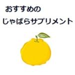 花粉症対策におすすめの「じゃばらサプリメント」3選!