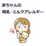母乳・ミルクでアレルギー?赤ちゃんの食物アレルギー「新生児・乳児消化管アレルギー」とは?