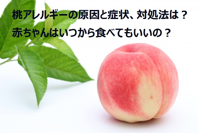 297.peach-allergy-02
