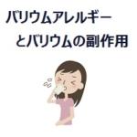 バリウムで便秘!下痢がとまらない!バリウムアレルギー・副作用の症状とは?