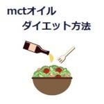 MCTオイルダイエットの効果と方法、危険性は?完全無欠コーヒーで簡単にできる!