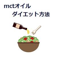 022.mct-oil-00