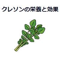 029.watercress-00