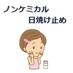 アトピー肌・敏感肌にはノンケミカルの日焼け止めを!市販の人気オーガニックのUVミルクも!