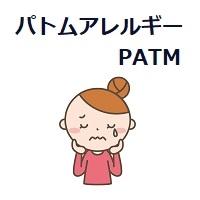311.patm-allergy-00