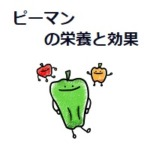 種も丸ごと!ピーマン・パプリカの栄養と効能は?効果的な食べ方も!