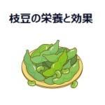 疲労回復に抜群!枝豆の栄養や効果は?高カロリーで食べ過ぎ注意!