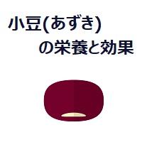 043.adzuki-bean-00