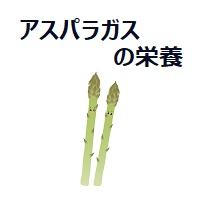 045.asparagus-00