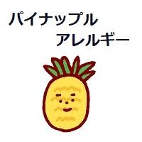 315.pineapple-allergy-00