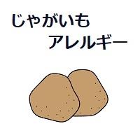 316.potato-allergy-00