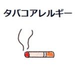 タバコアレルギーは化学物質過敏症の一つ!どんな症状が?検査や病院についても!