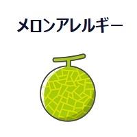 320.melon-allergy-00