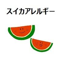 321.watermelon-allergy-00